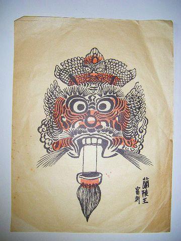昭和 美術 蘭陵王『徳力富吉郎 彩色 木版画 蘭陵王』