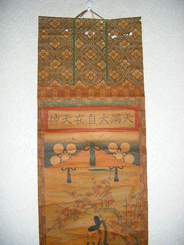 江戸 浮世絵 彩色 木版 芳虎『天満 大 自在 天神』掛け軸