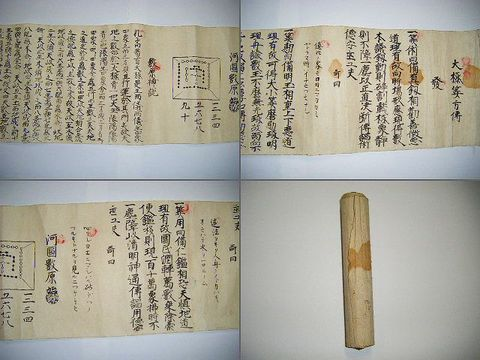 江戸 古文書 巻物 秘伝 数学 和算『大極 算法 伝』花押