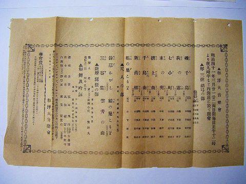 明治 広告 映画 宮城『仙台 幻灯会 等 引き札 4点』
