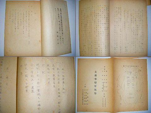 昭和初 戦前 軍事『極秘 軍用 保護 馬 資料3点』