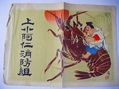 明治 浮世絵 彩色 石版『秋田 上小阿仁 消防組 引き札』