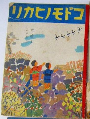 昭和初 戦前 武井武雄 巖谷小波『絵本 コドモヒカリ』初版