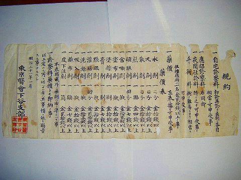 明治 医学 広告 引き札『東京 医会 規約』木版 ポスター