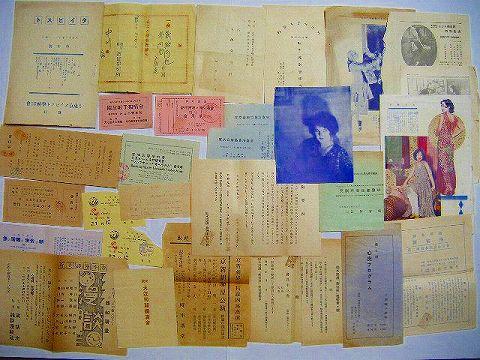 昭和初 戦前 女学生『映画 演劇 興行 資料 65点』東京