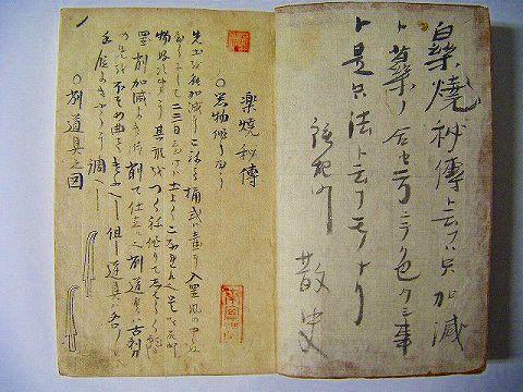 明治 和本 茶道 茶碗 肉筆本 稿本『楽焼 秘伝』石見国