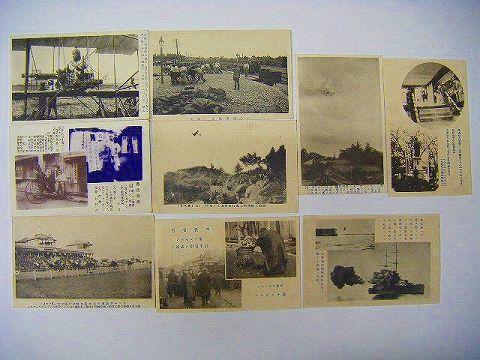 明治 大正初 写真『絵葉書 競馬 軍艦 懸賞 報道 9点』