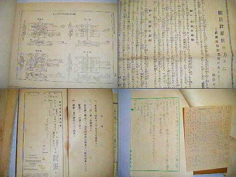 大正初 昭和初 停車場 駅 軍 秘『鉄道 資料 12点』