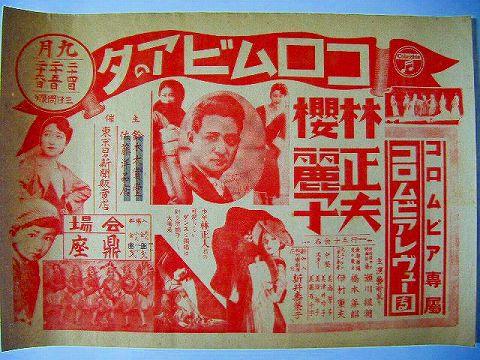 昭和初『コロンビア レビュー団 興行 ポスター 3点』