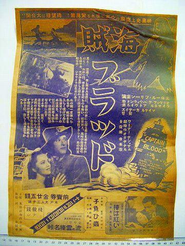 昭和初 戦前 ヒーロー 『映画 海賊 ブラッド ポスター』