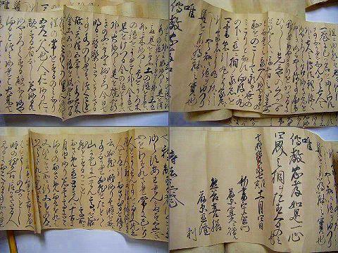江戸前期 享保 古文書『兵法 占い 秘伝 巻物』絵入