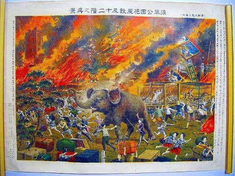大正 浮世絵 災害『関東 大 震災 絵図 3点』彩色 石版
