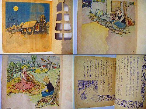 昭和初 戦前 かつぢ 『少女 月刊誌 付録 フランダースの犬』