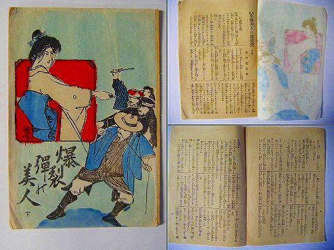 明治 小説 探偵 彩色石版『美人 実録 爆裂弾の美人』和本