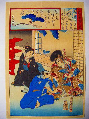 明治初 浮世絵 彩色 木版 香朝楼『当 狂言 俳優 腕競』