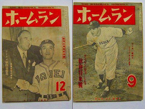 昭和 20代 プロ野球『月刊 ホームラン 6冊』