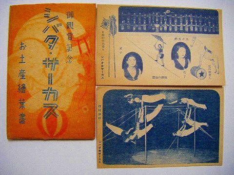 昭和初 戦前 写真『絵葉書 シバタ サーカス 8枚 袋』