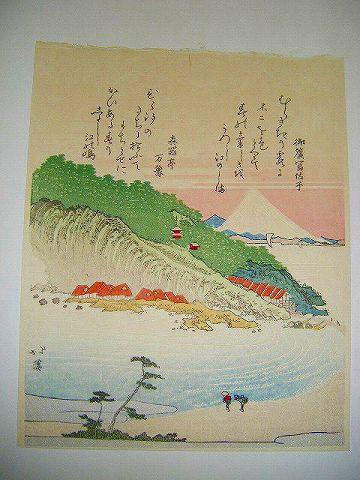 昭和 浮世絵『アダチ 版画 江の島』木版画 魚屋 北渓