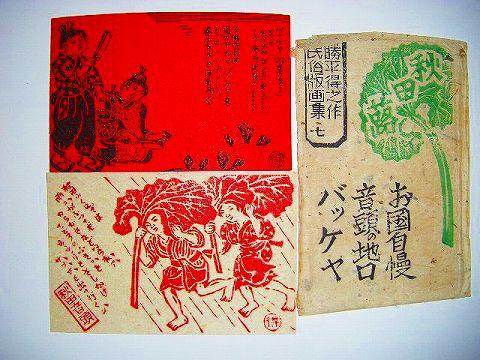 昭和 20代『絵葉書 勝平得之 作 民俗 版画 2点』袋付