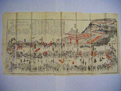 江戸 浮世絵 絵図『讃岐 象頭山 正祭次騎大略図』木版