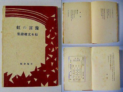 昭和初 戦前 文学『予言の虹 松本文雄 詩集』初版 大地舎