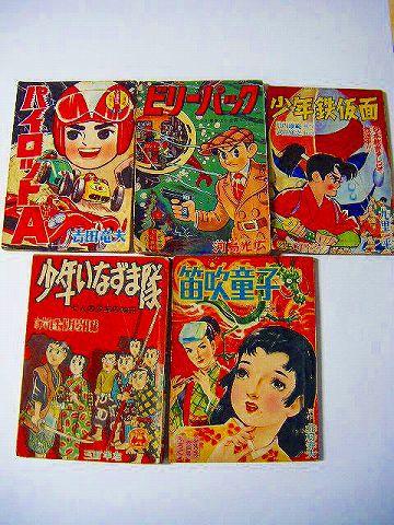 昭和30年代 少年『付録 漫画 笛吹童子 等5冊一括』