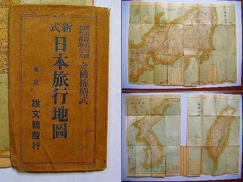 大正『鉄道 地図 / 九州 酒蔵 広告 引き札』