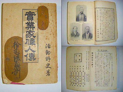 明治 伝記 三菱 三井 ロスチャイルド『実業家 偉人 伝』