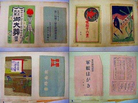 大正 昭和初 戦前『朝鮮 アイヌ 等 絵葉書 袋 46点』