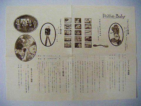 大正 昭和初 広告 映画『映写機 販売 引き札』フランス