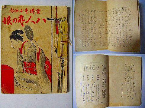 明治 小説 彩色 石版『金港堂 お伽噺 八人芸の 娘』初版