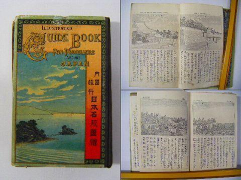 明治 絵図 細密 銅版『内国 旅行 日本 名所 南海道、西海道之部』