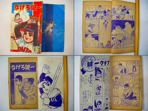 昭和30年代 少年『付録 漫画 なげろ健一』