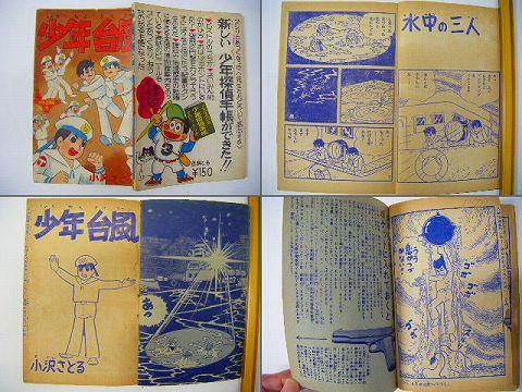 昭和30年代 少年『付録 漫画 少年台風』
