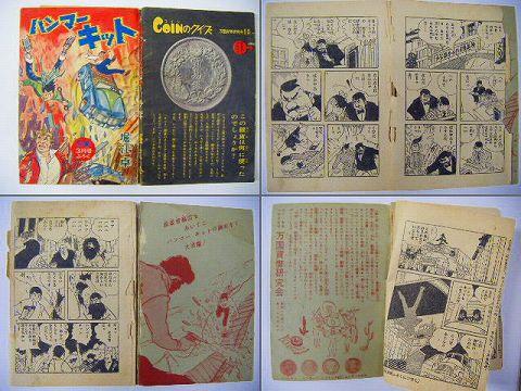 昭和30年代 少年『付録 漫画 ハンマーキット』