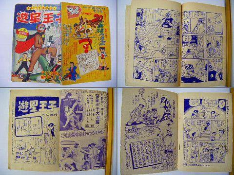 昭和30年代 少年『付録 漫画 遊星王子』