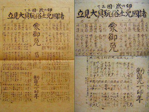 大正 戦前 大阪 名古屋『諸国 郷土 卯の歳に因みて 諸国兎土俗玩具大見立』