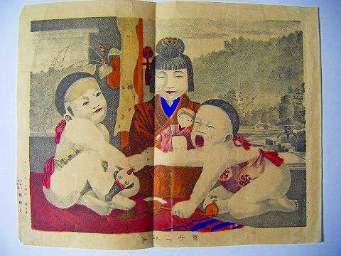 明治 浮世絵 砂目 彩色 石版『童子之玩争』子供