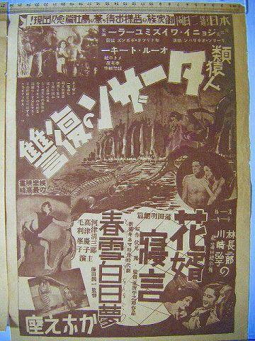 昭和初 ヒーロー 怪物 『映画 ポスター類人猿ターザンの復讐 』