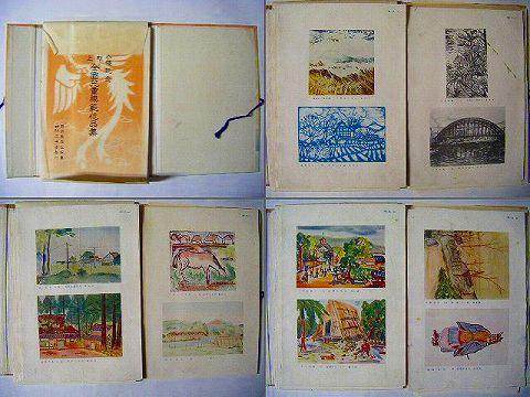 昭和初 美術 絵葉書『大礼 全国 児童 作品集 250枚』