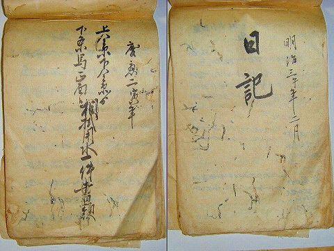江戸 明治初 和本 郷土 資料 新潟『越後 古文書 綴り』