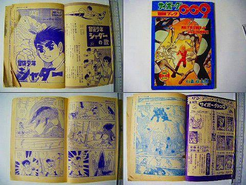 昭和 『付録 漫画 石森 SFサイボーグ009』冒険王
