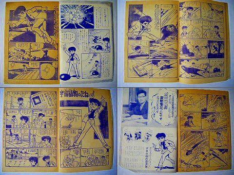 昭和 少年クラブ『付録 漫画 桑田ガロロQ 』