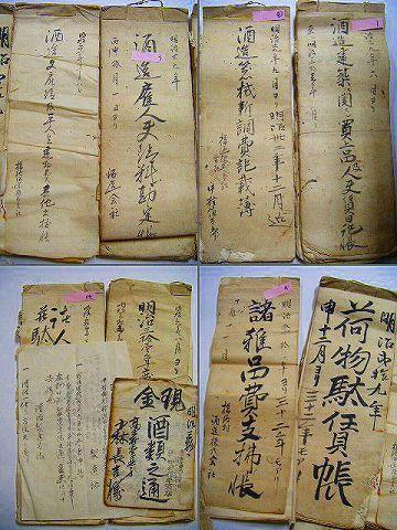 明治 公文書『新潟県 中頸城郡 酒造業 古文書 一括』
