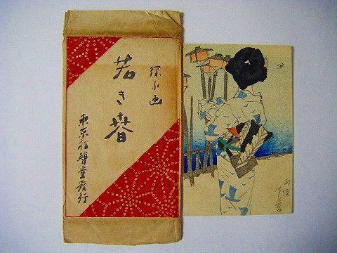 昭和初 浮世絵 『絵葉書 伊東深水 美人 彩色 木版画』