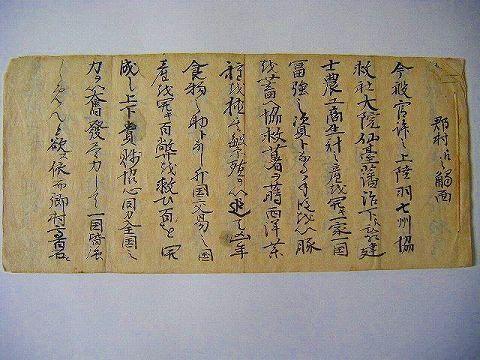 明治初 古文書 明治維新 教育『協救社 仙台藩 への触書』