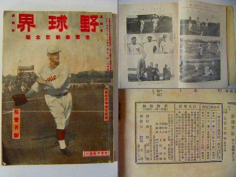 大正『月刊 野球 界 市俄古軍 来朝記念号』スポーツ