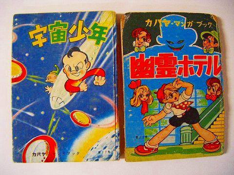 昭和20代 手塚『カバヤ マンガ 宇宙少年 等2冊』