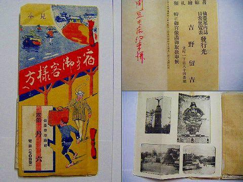 大正初 地図 写真 引き札 遊郭 時刻表『仙台 案内』
