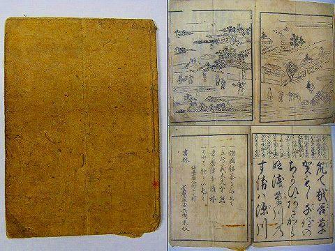 江戸 和本 地図 絵図 仙台版『仙台 ~ 江戸 道中 往来』